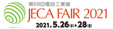 JECA FAIR 2021 ~第69回電設工業展~
